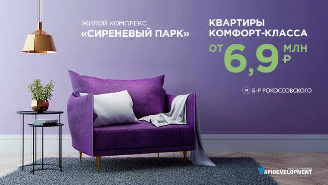 Скидка 3% в ЖК «Сиреневый парк» Метро Бульвар Рокоссовского